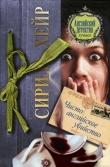 Книга Чисто английское убийство автора Сирил Хейр