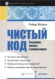 Книга Чистый код. Создание, анализ и рефакторинг автора Роберт Мартин