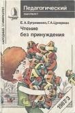 Книга Чтение без принуждения автора Галина Цукерман