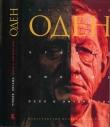 Книга Чтение. Письмо. Эссе о литературе автора Уистан Хью Оден