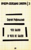 Книга Что было и чего не было: Вместо воспоминаний автора Сергей Рафальский