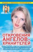 Книга Что делать, если вы потеряли самого близкого человека автора Ренат Гарифзянов