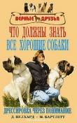 Книга Что должны знать все хорошие собаки. Дрессировка через понимание автора Джек Вулхард