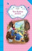 Книга Что Кейти делала потом автора Сьюзан Кулидж