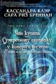 Книга Что купить Сумеречному охотнику, у которого все есть (ЛП) автора Кассандра Клэр