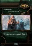 Книга Что сказал твой бог? (СИ) автора Книга mirknig.com)