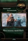Книга Что сказал твой бог? (СИ) автора Анатолий Заклинский