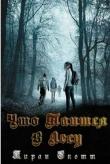 Книга Что таится в лесу (ЛП) автора Киран Скотт