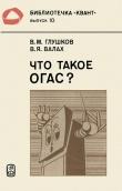 Книга Что такое ОГАС? автора Виктор Глушков
