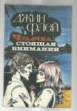 Книга Чудачка, стоящая внимания автора Джин Флей