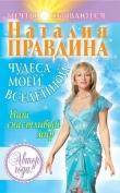 Книга Чудеса моей Вселенной. Наш счастливый мир автора Наталия Правдина