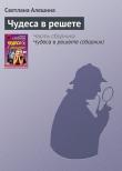 Книга Чудеса в решете (сборник) автора Светлана Алешина