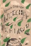 Книга Чудесные каникулы автора Ирина Ставская
