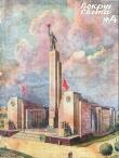 Книга Чудесный гибрид автора Николай Томан