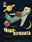 Книга Чудо-кровать автора Александр Митта