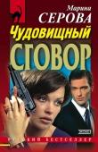 Книга Чудовищный сговор автора Марина Серова