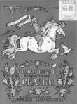 Книга Чувашские народные сказки автора сказки народные