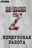 Книга Чужая могила (СИ) автора Милослав Князев