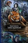 Книга Чужая невеста автора Ева Никольская