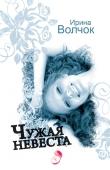 Книга Чужая невеста автора Ирина Волчок