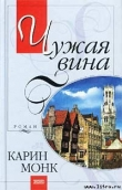 Книга Чужая вина (Пленник) (Другой перевод) автора Карин Монк