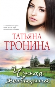 Книга Чужая женщина автора Татьяна Тронина