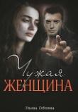 Книга Чужая женщина автора Ульяна Соболева