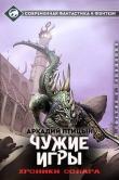 Книга Чужие игры автора Аркадий Птицын