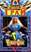 Книга Чужие сны автора Татьяна Грай