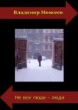 Книга Чужие тайны, чужие враги автора Владимир Моисеев