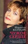 Книга Чужое сердце автора Шарлотта Валандре