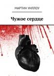 Книга Чужое сердце автора Мартин Уиллоу