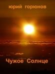 Книга Чужое Солнце (СИ) автора Юрий Горюнов