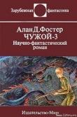 Книга Чужой-3 автора Алан Дин Фостер
