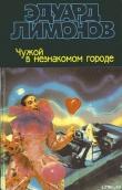 Книга Чужой в незнакомом городе автора Эдуард Лимонов