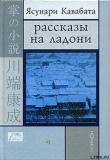 Книга Цикада и сверчок автора Ясунари Кавабата