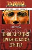 Книга Цивилизация древних богов Египта автора Андрей Скляров