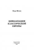Книга Цивилизация классической Европы автора Пьер Шоню