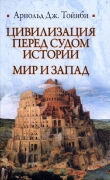 Книга Цивилизация перед судом истории. Мир и Запад автора Арнольд Джозеф Тойнби