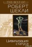 Книга Цивилизация статуса автора Роберт Шекли