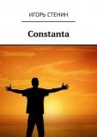 Книга Constanta автора Игорь Стенин