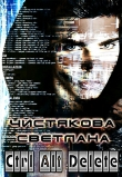 Книга Ctrl Alt Delete (СИ) автора Светлана Чистякова