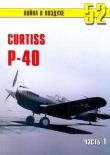 Книга Curtiss P-40 Часть 1 автора С. Иванов