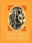 Книга Цвет его жизни автора Слав Караславов
