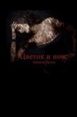 Книга Цветок и нож (СИ) автора Ирэна Зайцева