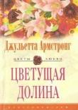 Книга Цветущая долина автора Джульетта Армстронг