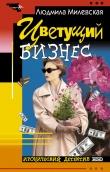 Книга Цветущий бизнес автора Людмила Милевская