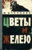 Книга Цветы и железо автора Иван Курчавов