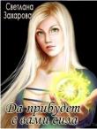 Книга Да прибудет с вами сила (СИ) автора Светлана Захарова