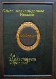 Книга Да здравствует королева! (СИ) автора Ольга Ильина